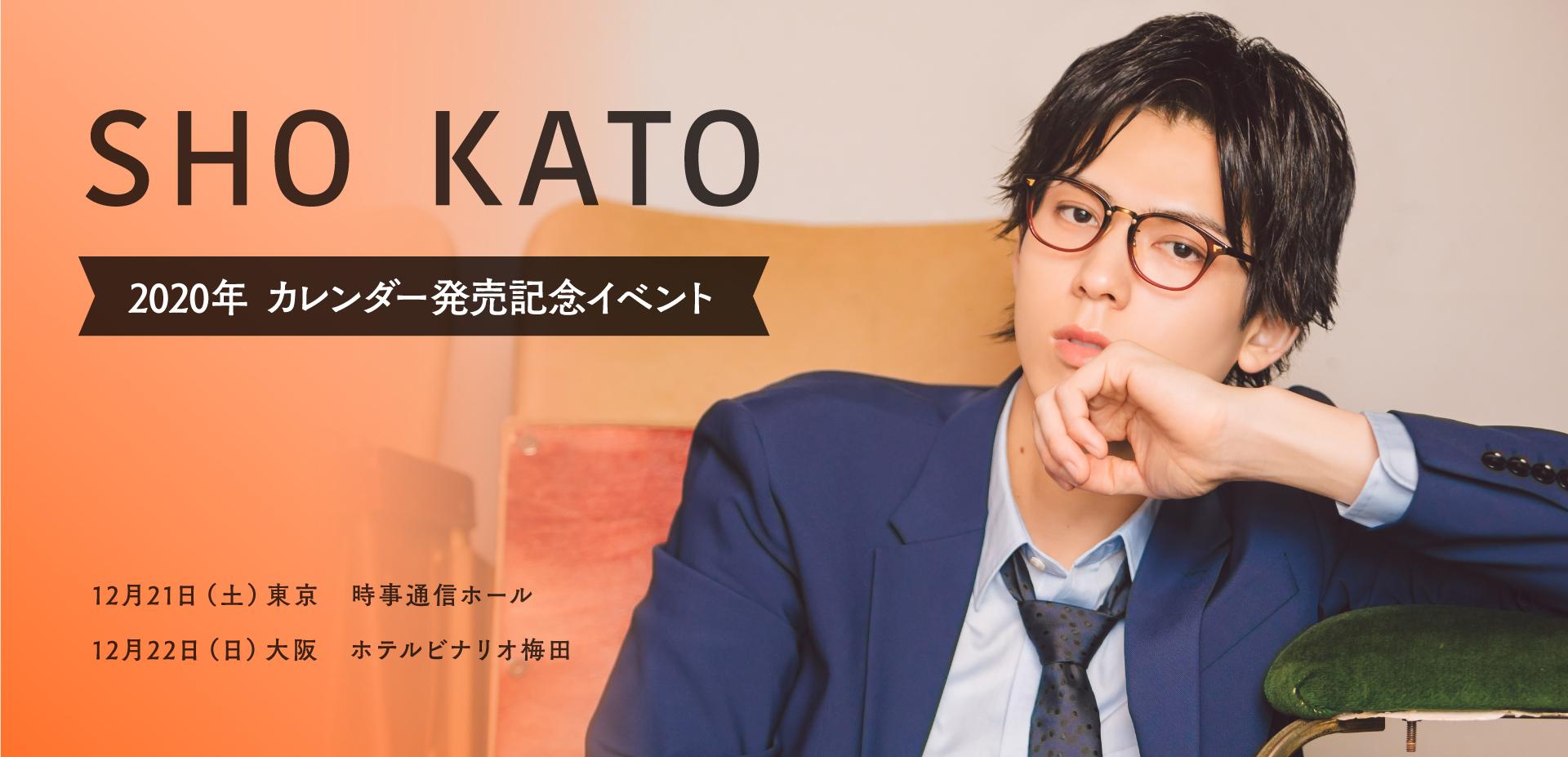 Kato_2020cl_mainimg