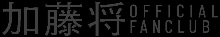 ファンクラブロゴ(黒)